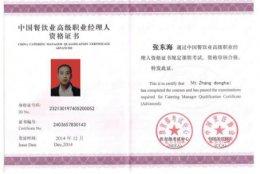 中国万博手机客户端登录高级职业经理人资格证